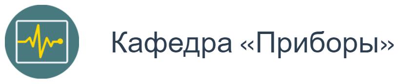 Кафедра «Приборы»